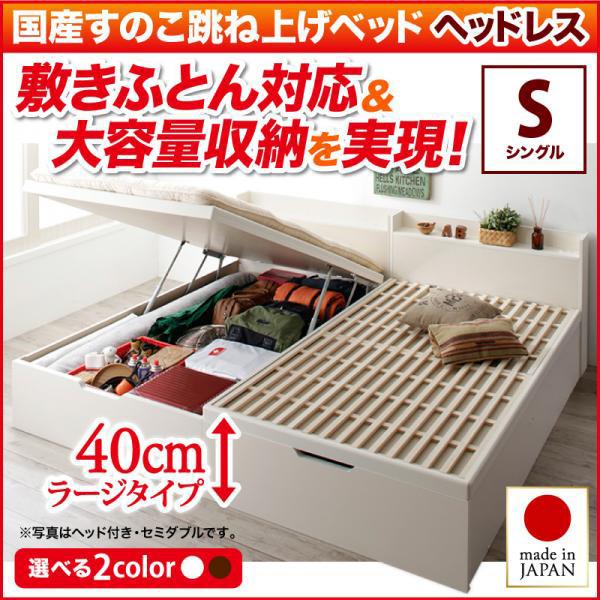 送料無料 日本製 跳ね上げ式 ベッド すのこベッド シングル 敷き布団対応 Begleiter ベグレイター 縦開き ヘッドレス シングルベッド 深さラージ 国産 大容量 収納付きベッド すのこ床板 ベッド べット ガス圧式 ヘッドレスベッド 500025953