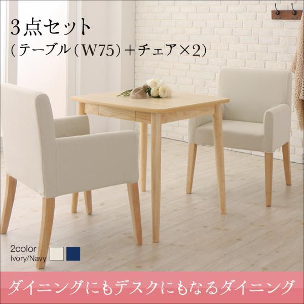 送料無料 ダイニングセット 3点セット (テーブル幅75+チェア2脚) My Sugar マイシュガー ダイニング3点セット ダイニングテーブルセット ダイニング セット 3点 ダイニングテーブル 2人掛け 2人用 木製テーブル 食卓テーブル ダイニングチェア イス 椅子