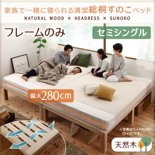 送料無料 すのこベッド ヘッドレスベッド ベッドフレームのみ セミシングル Kirimuku キリムク ベッド べット すのこべット スノコベッド スノコべット 敷き布団対応 ベッド下収納 シンプル 木製ベッド シンプル ローベッド ローベット ベット ロー 一人暮らし