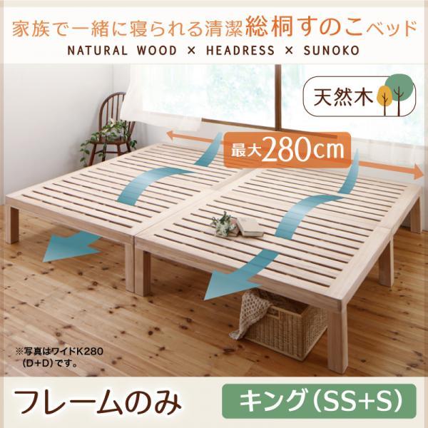 最も信頼できる 送料無料 すのこベッド ヘッドレスベッド ベッドフレームのみ キング(セミシングル+シングル) Kirimuku キリムク ベッド べット すのこべット スノコベッド スノコべット 敷き布団対応 ベッド下収納 シンプル 木製ベッド シンプル ローベッド ローベット, ネイル&アクセサリーOrangeCherry b36aab86