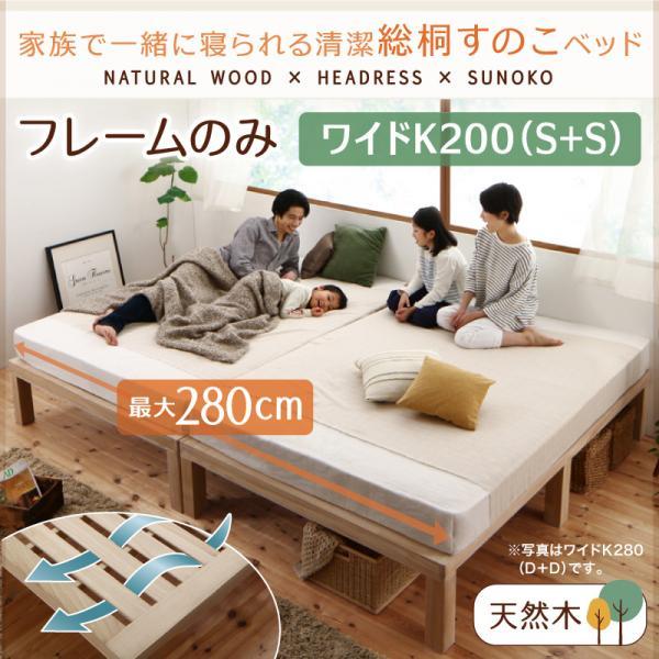 送料無料 すのこベッド ヘッドレスベッド ベッドフレームのみ ワイドK200(シングル×2) Kirimuku キリムク ベッド べット すのこべット スノコベッド スノコべット 敷き布団対応 ベッド下収納 シンプル 木製ベッド シンプル ローベッド ローベット