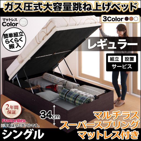 売れ筋商品 送料無料 組み立て設置付き 棚付き 跳ね上げベッド シングル ガス圧式 棚付き コンセント付き 組立簡単 リフトベッド Free-Gate ベッド下収納 フリーゲート マルチラススーパースプリング付き 縦開き シングルベッド 深さレギュラー ベッド べット ベッド下収納 リフトベッド 宮付き 収納付きベッド, 宝石時計メガネ 中村:67cc706c --- easyacesynergy.com