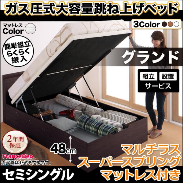 送料無料 組み立て設置付き 跳ね上げベッド セミシングル ガス圧式 棚付き コンセント付き 組立簡単 Free-Gate べット ベッド リフトベッド フリーゲート マルチラススーパースプリング付き 縦開き セミシングルベッド 深さグランド ベッド べット ベッド下収納 リフトベッド 収納付きベッド, 靴の通販ダイシンシューズ:2394ebc0 --- yogabeach.store