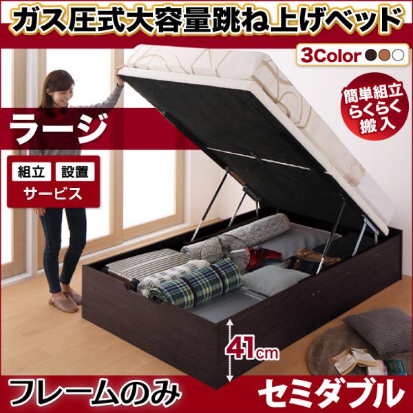 送料無料 組み立て設置付き ベッド 跳ね上げ ベッド下収納 ベッド 木製ベッド セミダブル ガス圧式 ヘッドレスベッド 組立簡単 Mysel マイセル ベッドフレームのみ 縦開き セミダブルベッド 深さラージ 収納付きベッド 収納ベッド 大容量 ヘッドレス ベッド下収納 リフトベッド 木製ベッド, ナカタネチョウ:2d01ef76 --- yogabeach.store
