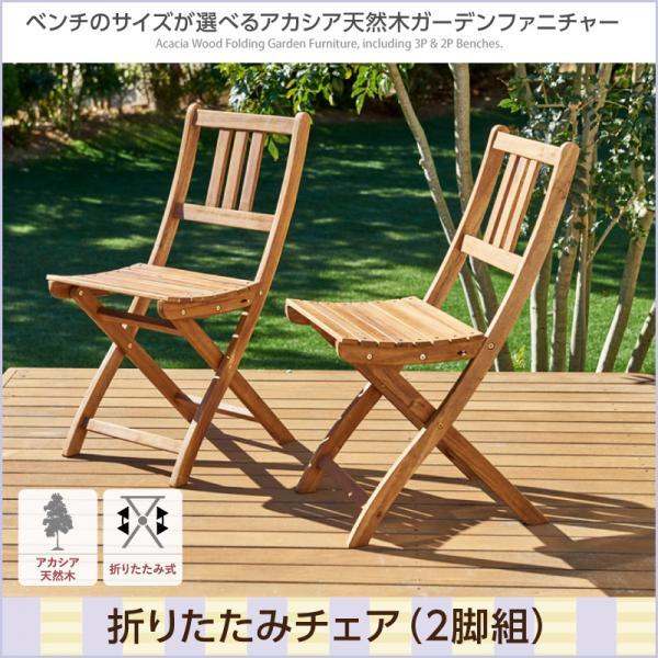 送料無料 ガーデンチェア 2脚組 2脚セット Efica エフィカ 折りたたみ式 折畳み 折畳 椅子 イス いす 木製 チェア チェアー コンパクト アウトドア ガーデンファニチャー シンプル ガーデンチェア折りたたみ