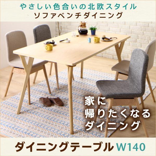 送料無料 ダイニングテーブル 幅140 単品 Peony ピアニー 長方形 北欧 シンプル 4人掛け用 4人用 テーブル 食卓テーブル 食事テーブル 机 つくえ 木製テーブル 木製テーブル dining 家族 ファミリー 4人家族