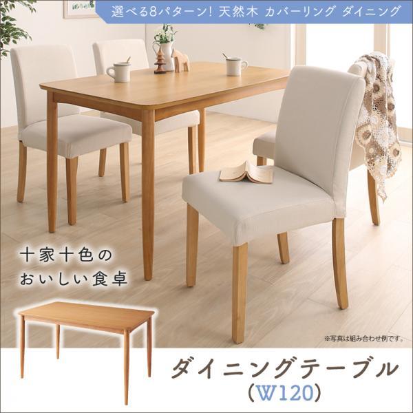 送料無料 ダイニングテーブル 幅120 単品 Queentet クインテッド 長方形 4人掛け用 4人用 テーブル 食卓テーブル 食事テーブル 机 つくえ 木製テーブル ファミリー 家族 木製 シンプル おしゃれ
