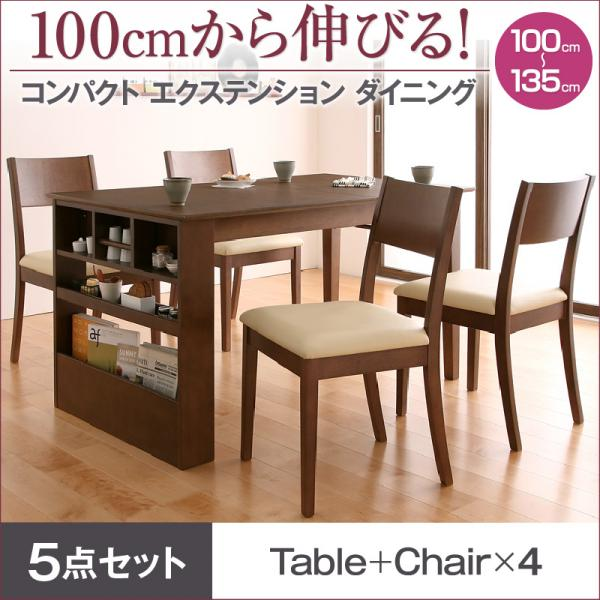 送料無料 ダイニング5点セット (テーブル幅100~135+チェア4脚) popon ポポン ダイニングセット ダイニングテーブルセット 伸縮テーブル 伸長式ダイニングテーブル 伸縮式 エクステンションテーブル 2人掛け 4人掛け 収納付き 椅子 いす イス ダイニングチェア