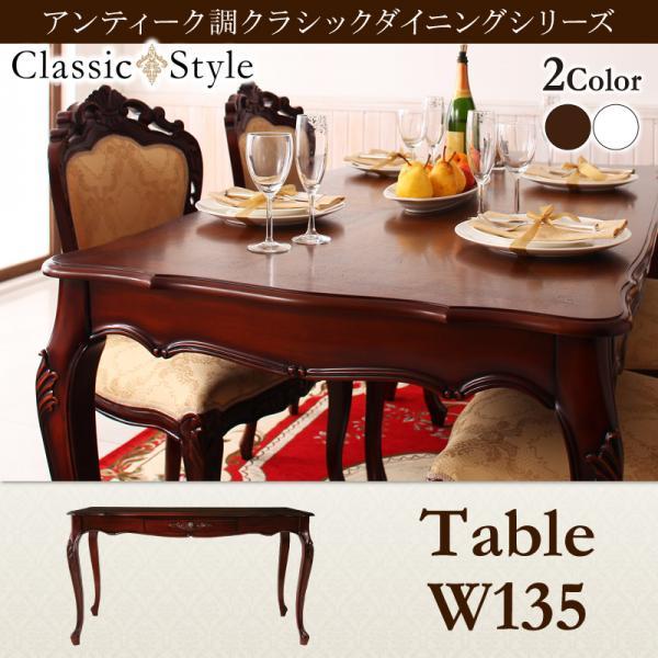 食卓 テーブル 食事 4人用 木製テーブル テーブル Francoise クラシック ダイニングテーブル 食卓テーブル 食事テーブル 送料無料 木製 4人掛け用 引出し付き フランソワーズ 収納付きテーブル 幅135 アンティーク調