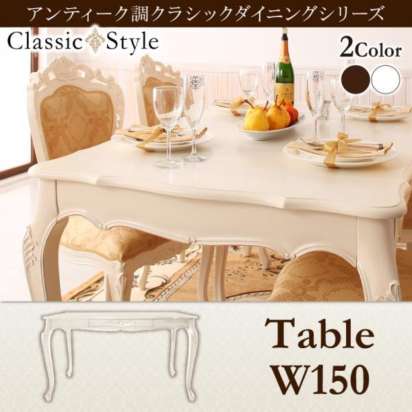 送料無料 ダイニングテーブル 幅150 Francoise フランソワーズ 4人掛け用 4人用 引出し付き 収納付きテーブル テーブル 食卓テーブル 食事テーブル テーブル 木製 食卓 食事 木製テーブル クラシック アンティーク調