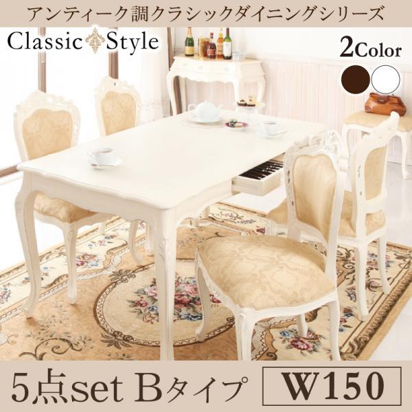 送料無料 ダイニングテーブルセット 5点セット(テーブル幅150+チェア4脚) 肘なし Francoise フランソワーズ ダイニングセット ダイニングテーブルセット 食卓セット リビングセット 木製テーブル 食卓テーブル ダイニングチェア 椅子 4人掛け クラシック