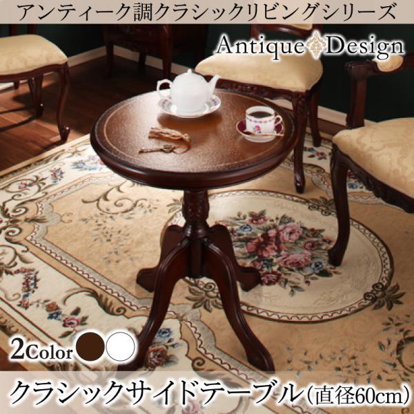 送料無料 クラシックサイドテーブル 直径60 Francoise フランソワーズ アンティーク調 クラシック 丸テーブル 円形テーブル 高級 エレガント ラウンド テーブル