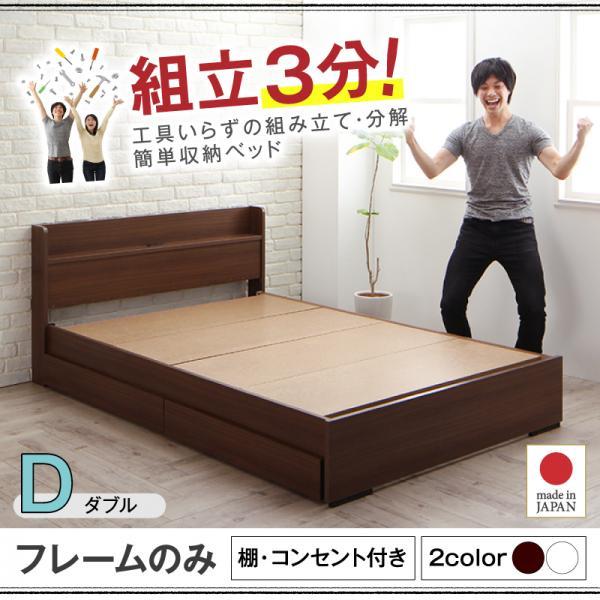 送料無料 工具いらず 組立簡単 日本製 収納ベッド ベッドフレームのみ ダブル Lacomita ラコミタベッド べット 工具不要 収納付きベッド 棚付き 宮棚付き コンセント付き ベッド下収納 引出し付き ワンルーム 一人暮らし 収納べット 木製ベッド