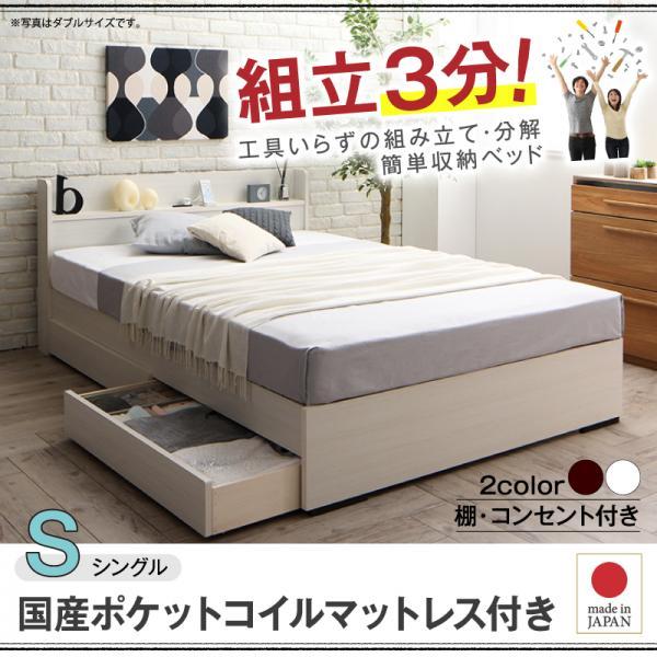 送料無料 工具いらず 組立簡単 日本製 収納ベッド シングル Lacomita ラコミタ 国産ポケットコイルマットレス付き シングルベッド ベッド べット 工具不要 収納付きベッド 棚付き 宮棚付き コンセント付き ベッド下収納 引出し付き ワンルーム 収納べット