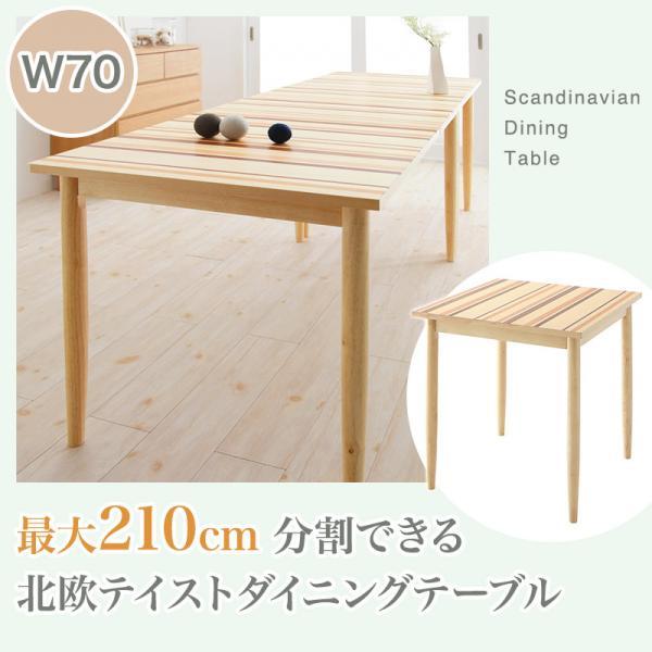 送料無料 北欧 ダイニングテーブル 奥行70cmタイプ 幅70 Foral フォーラル 2人掛け 70×70 正方形 テーブル 木製 食卓テーブル 木製テーブル ダイニング コンパクト ワークスペース 作業台 机 つくえ