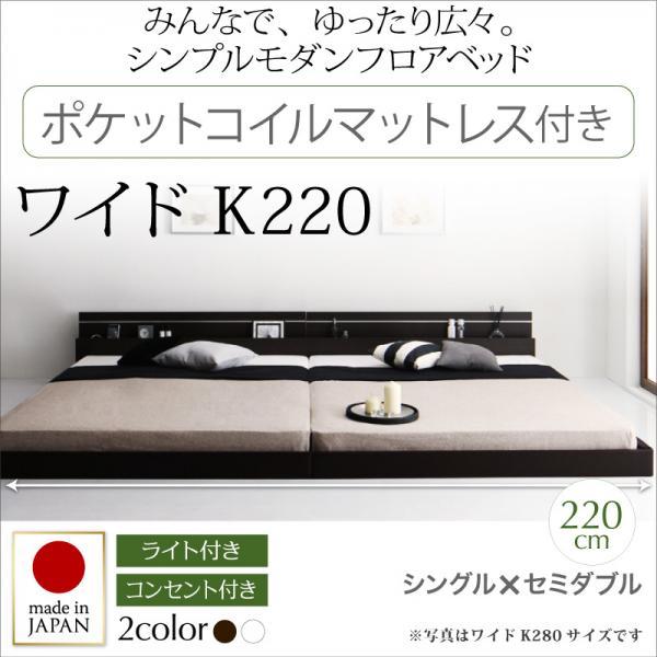 送料無料 日本製 照明ライト付き コンセント付き 連結フロアベッド Joint Wide ジョイントワイド ポケットコイルマットレス付き ワイドK220 ロータイプ 棚 宮 付き 小物置き 高級 モダン シンプル 二人暮らし ヘッドボード 低 ファミリー 子ども 040104754