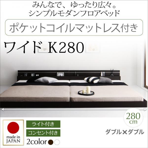 送料無料 日本製 照明ライト付き コンセント付き 連結フロアベッド Joint Wide ジョイントワイド ポケットコイルマットレス付き ワイドK280 ロータイプ 棚 宮 付き 小物置き 高級 モダン シンプル 二人暮らし ヘッドボード 低 ファミリー 子ども 040104758