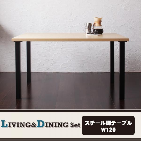 ダイニングテーブル 幅120 BARIST バリスト スチール脚テーブル 長方形 4人掛け用 4人用 テーブル 食卓テーブル 食事テーブル カフェテーブル テーブル 木製 食卓 食卓 机 つくえ 木製テーブル ファミリー 家族 リビングテーブル スチール脚