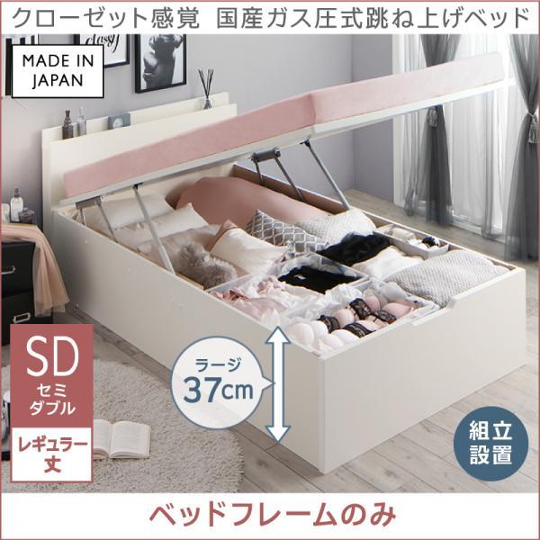 送料無料 組立設置 跳ね上げ式 ベッドベッドフレームのみ 縦開き セミダブル レギュラー丈 深さラージ aimable エマーブル 棚付き コンセント付き 女子 女性 女の子 大量収納 ホワイト 白 エレガント 収納ベッド ワンルーム 一人暮らし ベッド下収納 日本製