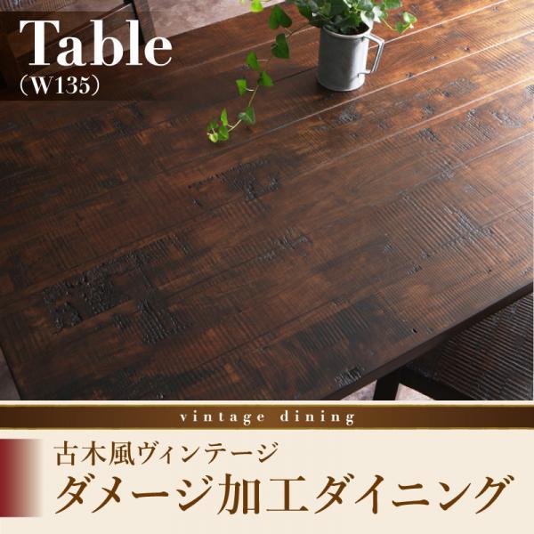 送料無料 ダイニングテーブル 幅135 単品 Zinnia ジーニア ヴィンテージ風 長方形 4人掛け用 4人用 テーブル 食卓テーブル 食事テーブル カフェテーブル テーブル 木製テーブル ダメージ加工