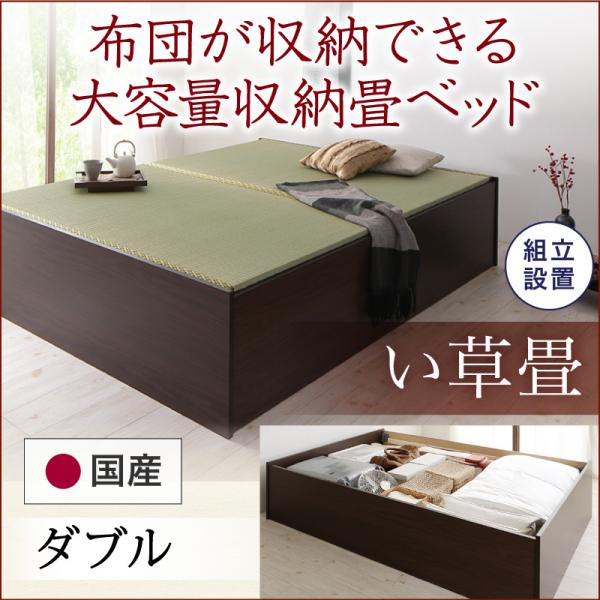 送料無料 組立設置 日本製 畳ベッド タタミ 収納 ダブル 悠華 ユハナ シンプル い草畳 日本製 ヘッドレスベッド ヘッドレスベット 収納付き たたみベッド 畳ベット 畳みベッド 大量収納 すのこ仕様 収納付きベッド 収納付きベット シンプル 畳 タタミ タタミベッド 畳ベット 木製ベッド, メンズアパレル通販:c5ab83c0 --- yogabeach.store