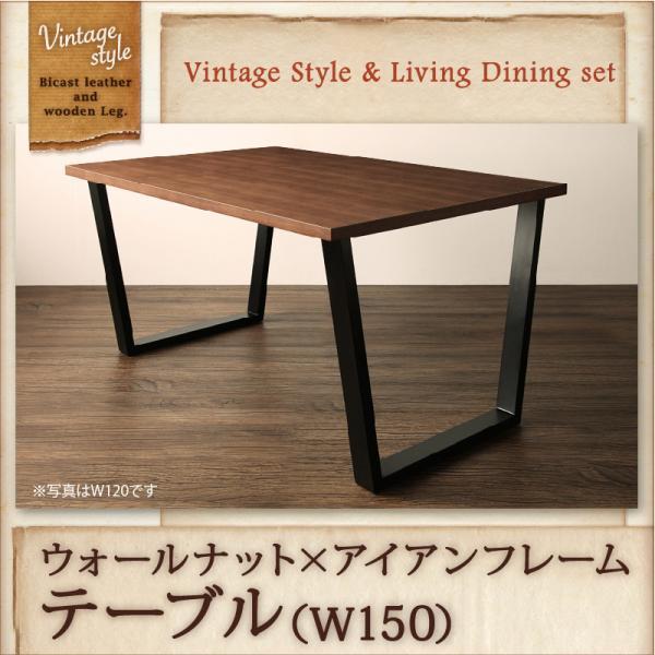 送料無料 ヴィンテージスタイル ダイニングテーブル 幅150 CISCO シスコ 長方形 4人掛け用 4人用 テーブル 食卓テーブル 食事テーブル カフェテーブル テーブル 木製 食卓 食事 ウッドダイニングテーブル 机 つくえ 木製テーブル ファミリー 家族