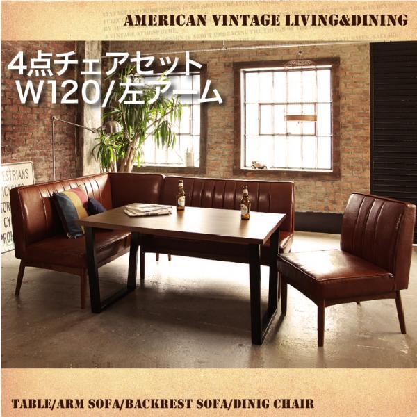 送料無料 アメリカン ヴィンテージ リビング ダイニングセット 4点セット (テーブル幅120+ソファ1脚+アームソファ1脚+チェア1脚) 左アーム 66 ダブルシックス ダイニングテーブルセット ダイニングテーブル テーブル ダイニングチェア 椅子 ソファ セット