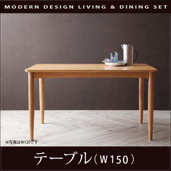 送料無料 ダイニングテーブル 幅150 VIRTH ヴァース 長方形 4人掛け用 4人用 テーブル 食卓テーブル 食事テーブル カフェテーブル テーブル 木製 食卓 食事 ウッドダイニングテーブル 机 つくえ 木製テーブル ファミリー