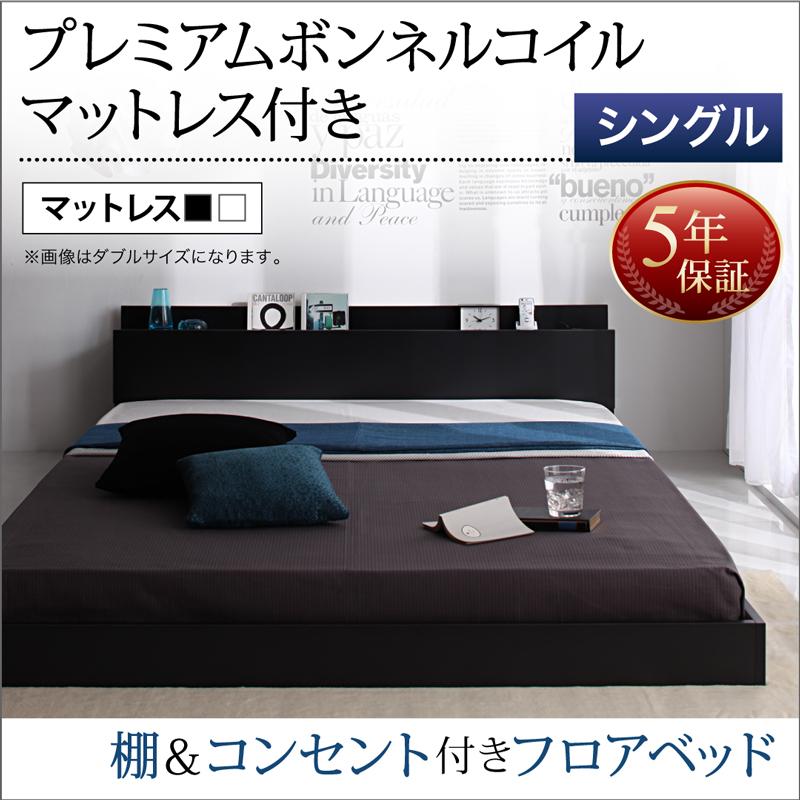 送料無料 棚・コンセント付きフロアベッド Skyline スカイライン プレミアムボンネルコイルマットレス シングル ベッド ベット シングルベッド ベッドマット付き ロータイプベッド コンセント 棚付き 寝室 低い ロー 子供部屋 シンプル フロアタイプ 040101443