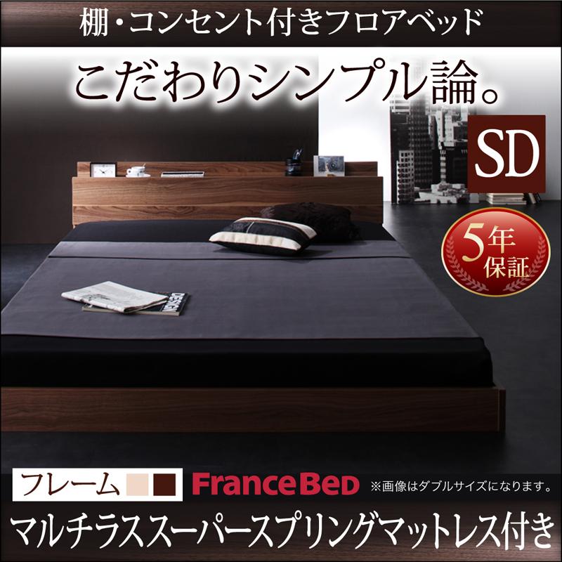 送料無料 棚・コンセント付きフロアベッド W.coRe ダブルコア マルチラススーパースプリングマットレス付き セミダブル ベッド ベット セミダブルベッド マットレス付き 木製ベッド 棚付き コンセント付き フロアーベッド 低いベッド ロータイプ ローベッド 040102073