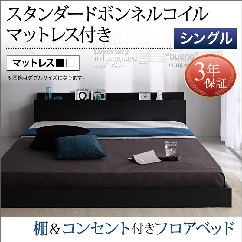 送料無料 棚・コンセント付きフロアベッド Skyline スカイライン スタンダードボンネルコイルマットレス シングル ベッド ベット シングルベッド ベッドマット付き ロータイプベッド コンセント 棚付き 寝室 低い マットレス付き フロアタイプ 040104346