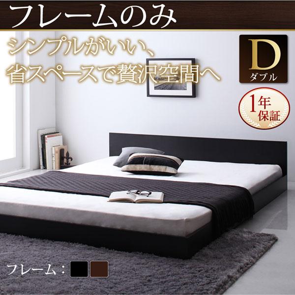 送料無料 ローベッド ダブル フレームのみ ダブルベッド シンプル ヘッドボード フロアベッド 低いベッド 木製ベッド ベッド ベット フロアタイプ ロータイプ 寝室 低い ロー llano ジャーノ ウォルナットブラウン/ブラック 040109422