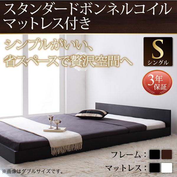 送料無料 ローベッド シングルス タンダードボンネルコイルマットレス付き シングルベッド シンプル ヘッドボード フロアベッド 低いベッド 木製ベッド ベッド ベット フロアタイプ ロータイプ 寝室 低い ロー llano ジャーノ ウォルナットブラウン/ブラック 040109423