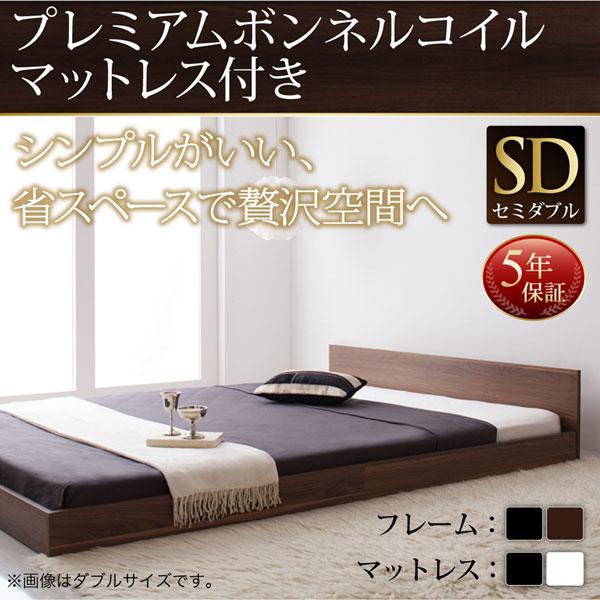 送料無料 ローベッド セミダブル プレミアムボンネルコイルマットレス付き セミダブルベッド シンプル ヘッドボード フロアベッド 低いベッド 木製ベッド ベッド ベット フロアタイプ ロータイプ 寝室 低い ロー llano ジャーノ ウォルナットブラウン/ブラック 040109430