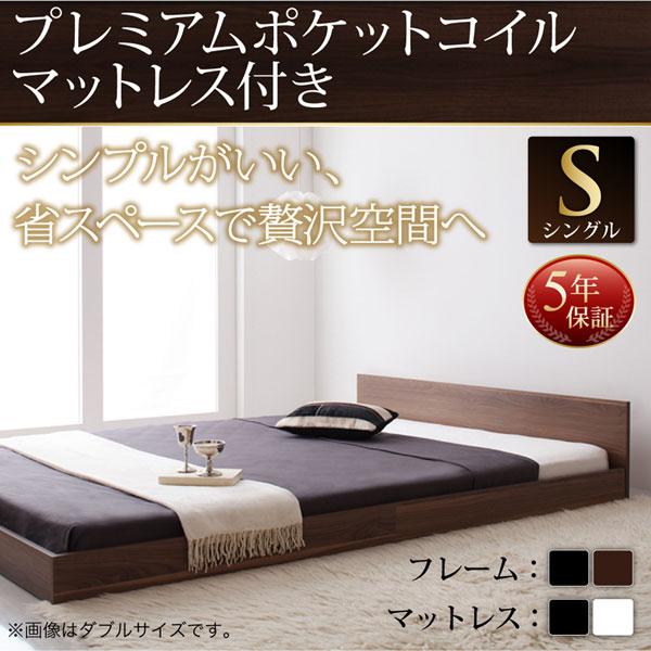 送料無料 ローベッド シングル プレミアムポケットコイルマットレス付き シングルベッド シンプル ヘッドボード フロアベッド 低いベッド 木製ベッド ベッド ベット フロアタイプ ロータイプ 寝室 低い ロー llano ジャーノ ウォルナットブラウン/ブラック 040109432