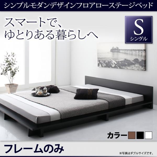 送料無料 ベッド ローベッド フロアベッド シングル ベッドフレームのみ シングルベッド Gunther ギュンター ロータイプ 省スペース フラットヘッドボード 木製ベッド シンプル 背面化粧仕上げ 簡単組み立て ベッド ベット フロアタイプ ロータイプ 寝室 低い