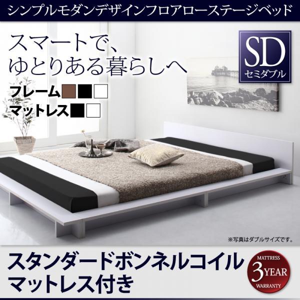 送料無料 ベッド ローベッド フロアベッド セミダブル スタンダードボンネルコイルマットレス付き セミダブルベッド Gunther ギュンター ロータイプ 省スペース フラットヘッドボード 木製ベッド シンプル 背面化粧仕上げ 簡単組み立て ベッド ベット ロータイプ