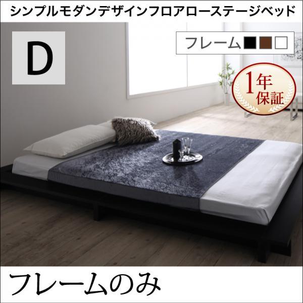送料無料 ローベッド ヘッドレスベッド ダブル ベッドフレームのみ ダブルサイズ Renita レニータ ロータイプ 省スペース 木製ベッド シンプル 簡単組み立て ベッド ベット ロータイプベッド フロアタイプベッド ローデザイン 寝室 低いベッド