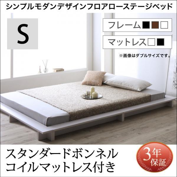 送料無料 ローベッド ヘッドレスベッド シングル スタンダードボンネルコイルマットレス付き シングルサイズ Renita レニータ ロータイプ 省スペース 木製ベッド シンプル 簡単組み立て ベッド ベット ロータイプベッド フロアタイプベッド 寝室 低いベッド