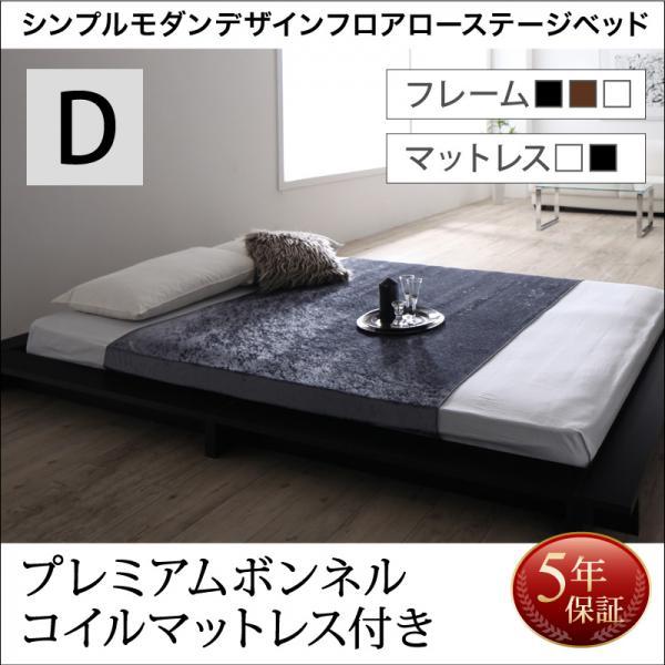 送料無料 ローベッド ヘッドレスベッド ダブル プレミアムボンネルコイルマットレス付き ダブルサイズ Renita レニータ ロータイプ 省スペース 木製ベッド シンプル 簡単組み立て ベッド ベット ロータイプベッド フロアタイプベッド 寝室 低いベッド