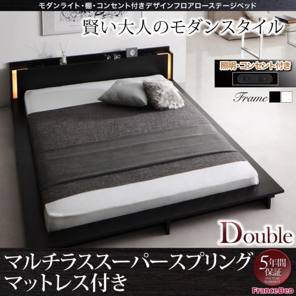 送料無料 ベッド ダブルベッド マルチラススーパースプリングマットレス付き 木製 幅166 ローベッド 照明付き コンセント付き 棚付き 幅木よけ 床板仕様 簡単組み立て SPERANZA スペランツァ ブラック/ホワイト