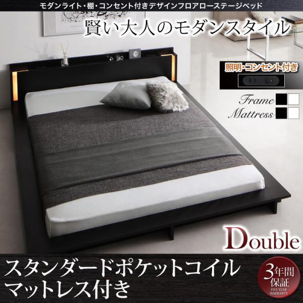 送料無料 ベッド ダブルベッド スタンダードポケットコイルマットレス付き 木製 幅166 ローベッド 照明付き コンセント付き 棚付き 幅木よけ 床板仕様 簡単組み立て SPERANZA スペランツァ ブラック/ホワイト