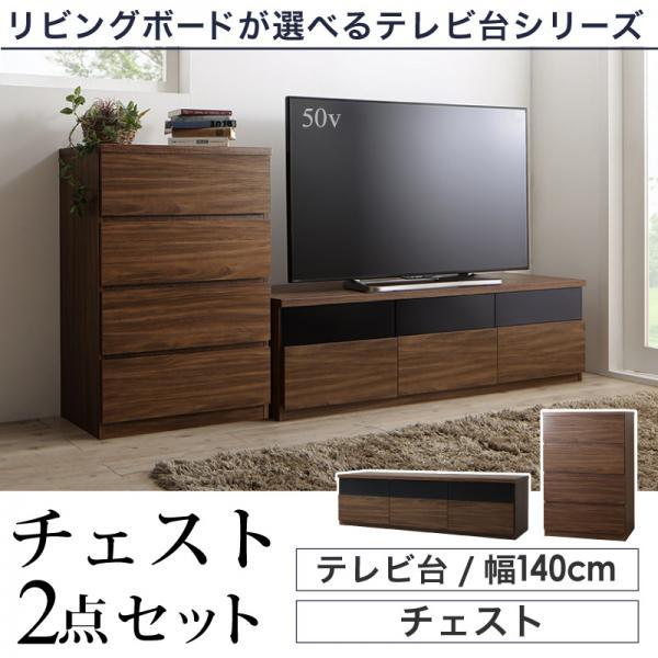 送料無料 テレビボード 幅140 + チェスト 幅60 2点セット ローボード 50型 木製 引出し 4杯 TV-line テレビライン ウォルナットブラウン