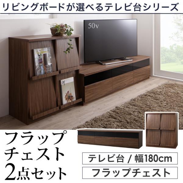 送料無料 テレビボード 幅180 + フラップチェスト 幅80 2点セット ローボード 60型 A4ファイル ランドセル収納 リビング収納 TV-line テレビライン ウォルナットブラウン