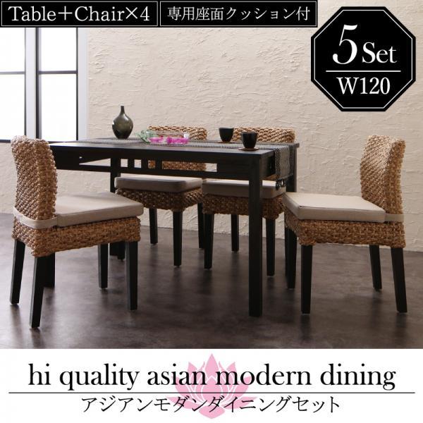 送料無料 アジアンモダンダイニングセット 5点セット(テーブル幅120+チェア4脚) Aperm アパーム ダイニングセット ダイニングテーブルセット 食卓セット リビングセット 木製テーブル 食卓テーブル ダイニングチェア 椅子 チェア 食卓椅子