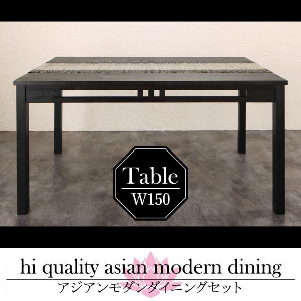 送料無料 ダイニングテーブル 幅150 単品 Aperm アパーム 長方形 4人掛け用 4人用 テーブル 食卓テーブル 食事テーブル カフェテーブル テーブル 木製 食卓 食事 机 つくえ 木製テーブル ファミリー 家族