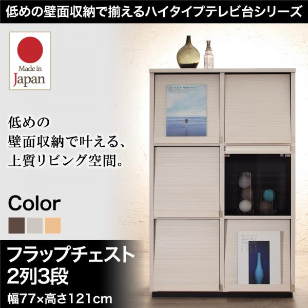 送料無料 日本製 フラップチェスト 2列 3段 ディスプレイラック ラック 本棚 木製 扉 収納 本 Flip side フリップサイド ホワイト/ナチュラル/ブラウン