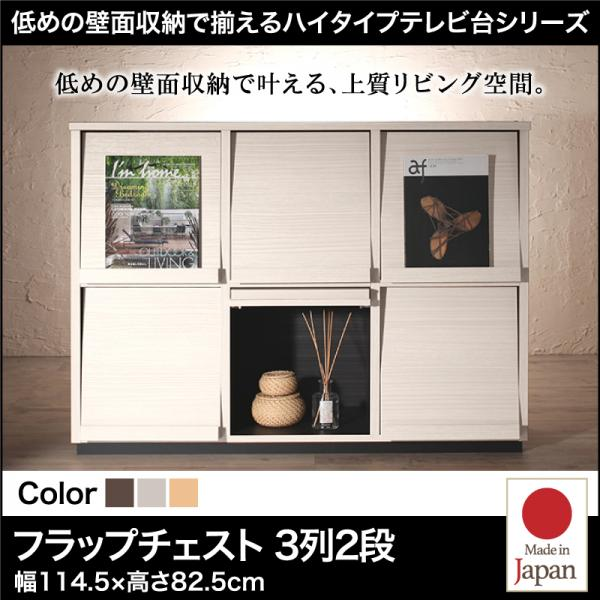 送料無料 日本製 フラップチェスト 3列 2段 ディスプレイラック ラック 本棚 木製 扉 収納 本 Flip side フリップサイド ホワイト/ナチュラル/ブラウン