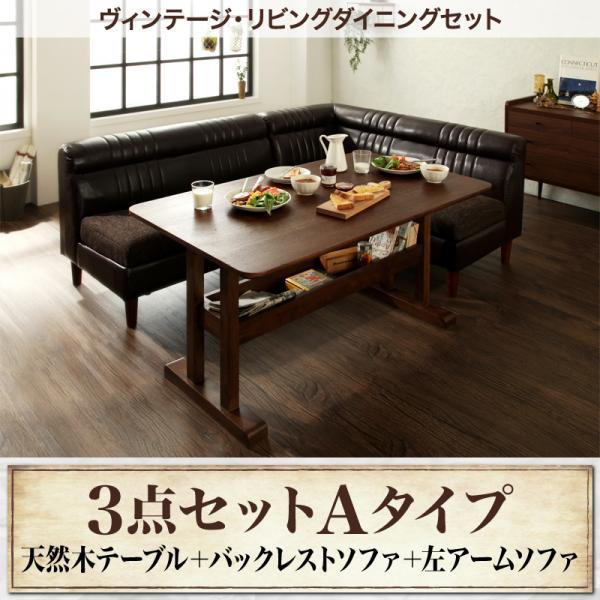 送料無料 ダイニングテーブル 3点セット(テーブル幅130+ソファ1脚+アームソファ1脚) 左アームタイプ REGALD リガルド ダイニングセット ダイニングテーブルセット 食卓セット リビングセット 木製テーブル 食卓テーブル 2人掛けソファ ソファ ダイニングチェア