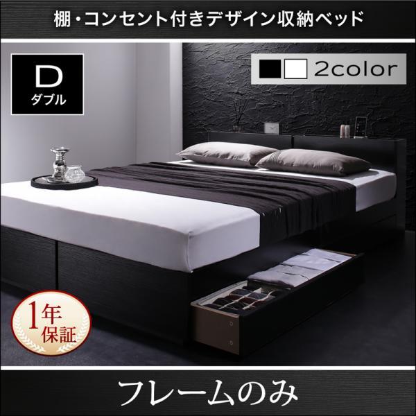 送料無料 収納ベッド ダブル ベッドフレームのみ ダブルベッド 棚付き コンセント付き 収納付きベッド 引出し付き シンプル モダン Oslo オスロ ブラック/ホワイト